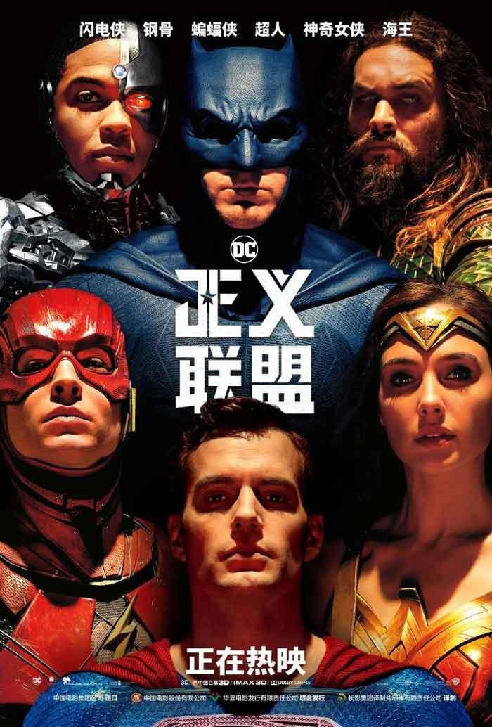 Por fin aparece superman en los p sters de liga de la for Espectaculo que resulta muy aburrido crucigrama