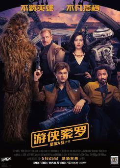 Póster para China de Han Solo: Una historia de Star Wars (2018)