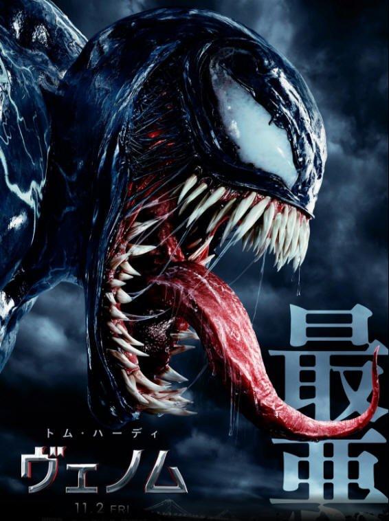 TV Spot de Venom